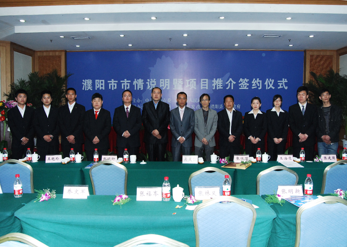 Fuyang City Market and Project Promotion Signing Ceremony (1)