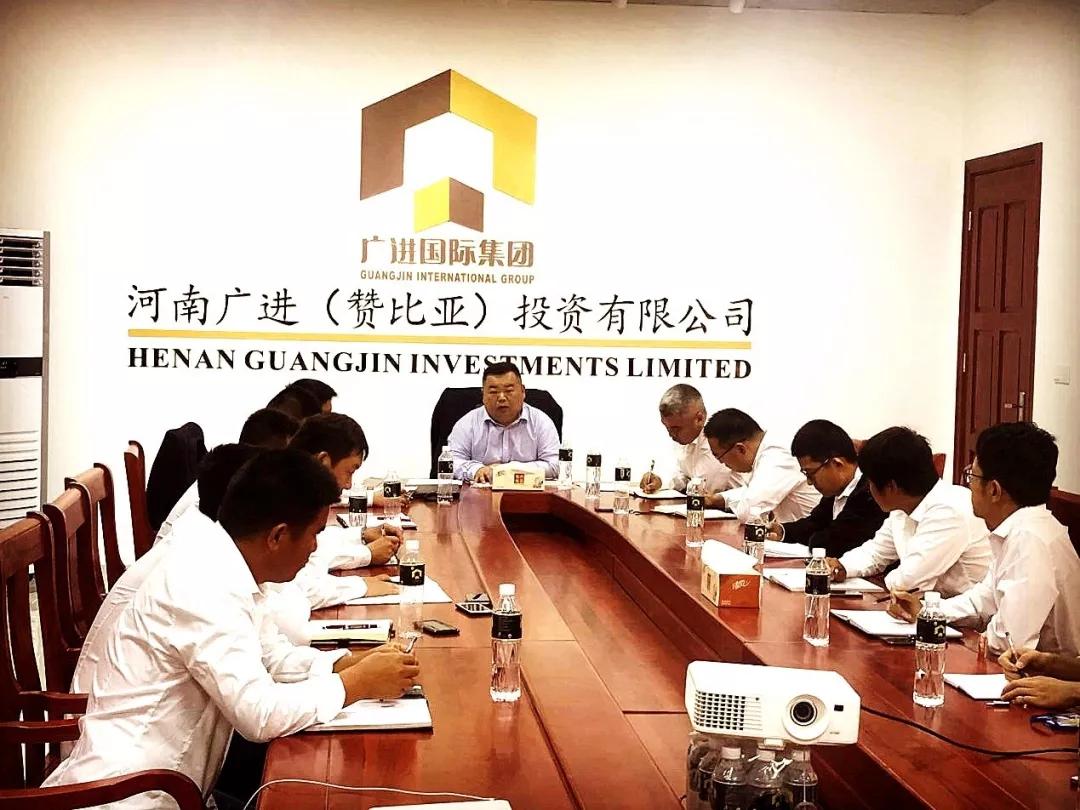 Guangjin International Group Zambia Branch's 2018 year-end work