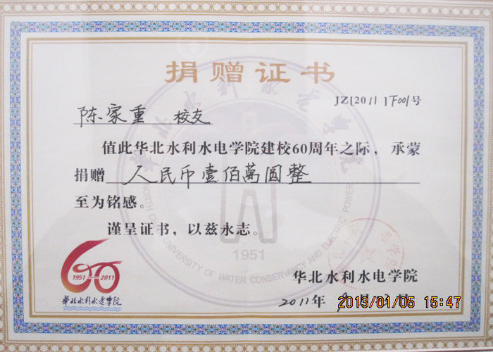 Donation from north China university of water resources and hydropower